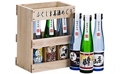 [№5991-0495]福島の美酒めぐり 桐箱6本入セット