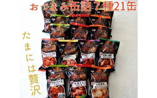 【C-018】たまには贅沢 おうちバル~缶詰7種21缶 詰合せ~