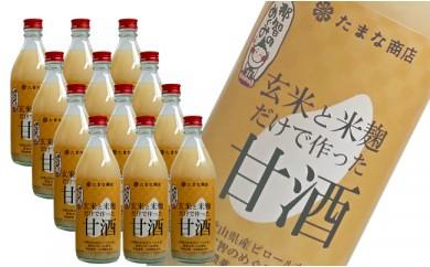 麹甘酒 たまなの玄米甘酒 玄米 500ml×12本