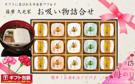 31-53 ◆【母の日特集!!】久光家お吸い物詰合せ