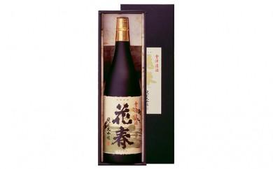 [№5991-0500]花春 純米大吟醸酒
