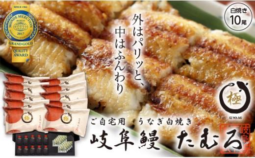"F003:岐阜鰻たむろ""極""自宅用-白焼き10尾"