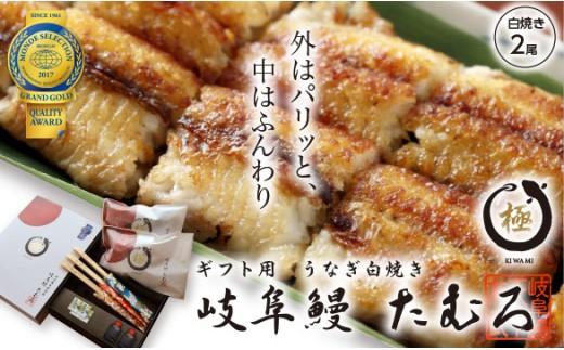 "C013:岐阜鰻たむろ""極""ギフト用-白焼き2尾"