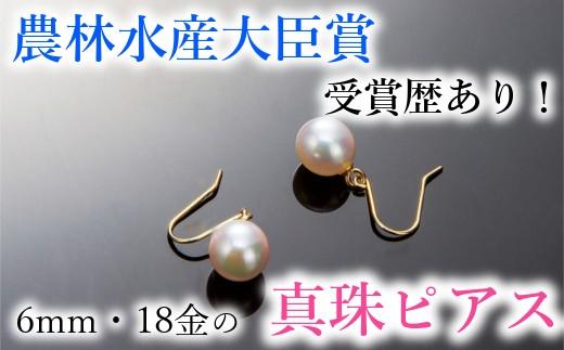 農林水産大臣賞受賞!「小坂真珠」の真珠ピアス(6mm・18金)