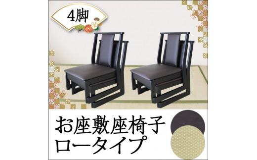 B-029 お座敷座椅子【和泉】ロータイプ 4脚