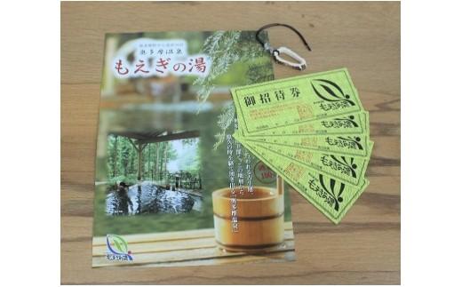Aコース 奥多摩温泉「もえぎの湯」無料招待券 5枚&シカ角ストラップ 1本