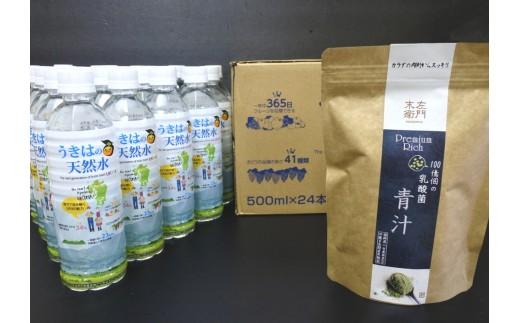 【A5-039】うきはの天然水(500ml×24本)と末左衛門「乳酸菌青汁(24包)」のセット