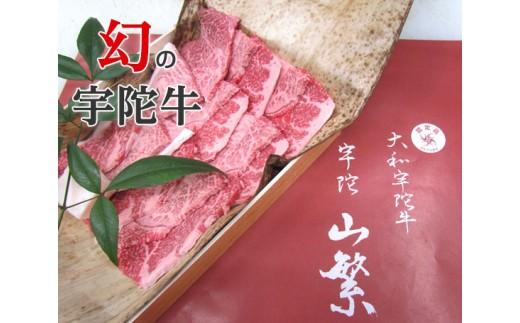 No.001 宇陀牛(黒毛和牛) 特上焼肉 400g