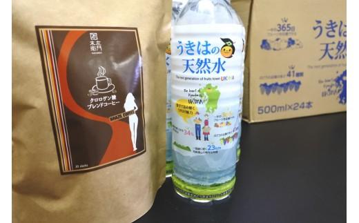 【A5-042】うきはの天然水(500ml×24本)と末左衛門「クロロゲン酸配合コーヒー(30包入り)」のセット