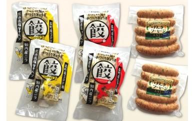 B010-C知内産にら入り 餃子&ソーセージセット<スリーエス>【120pt】