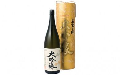[№5991-0499]名倉山 大吟醸酒