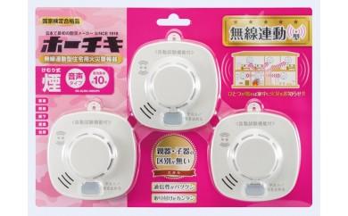 ホーチキ 無線連動型住宅用火災警報器 煙式3個パック