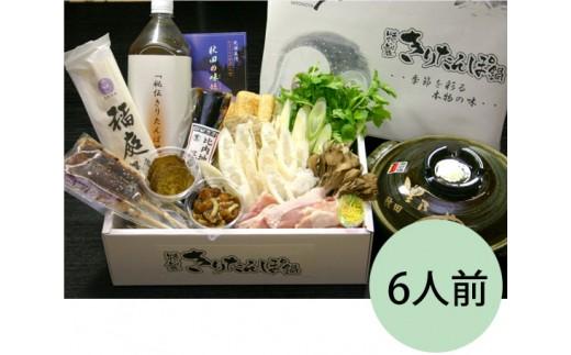 No.074 日本料理里乃やスーパープレミアムまるごと鍋セット(6人前)