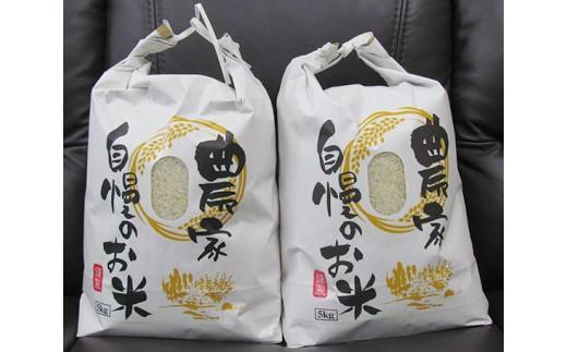 No.037 芳岡の清流米 10kg