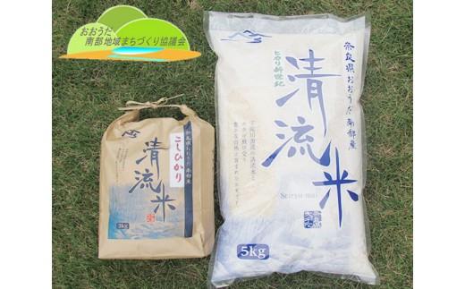 No.038 奈良県おおうだ南部産「清流米」 「コシヒカリ」と「ヒカリ新世紀」の食べ比べセット