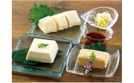 5248 「とうふ処 粟野」豆腐詰合せ