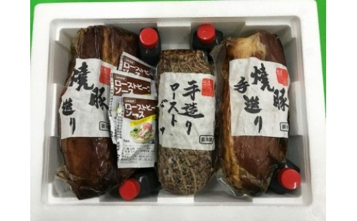 手造り焼豚・ローストビーフギフト(3本セット)