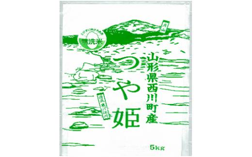 B6M05・平成30年産米【平成30年11月発送】西川町産特別栽培米つや姫10kg(無洗米)