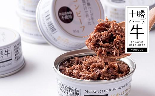 [H041]十勝ハーブ牛と塩だけで作ったコンビーフ<95g×6缶>