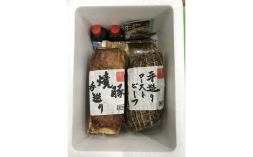 手造り焼豚・ローストビーフギフト(2本セット)