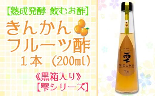 8A262-K 【発酵熟成】きんかんフルーツ酢1本(200ml)黒箱入り