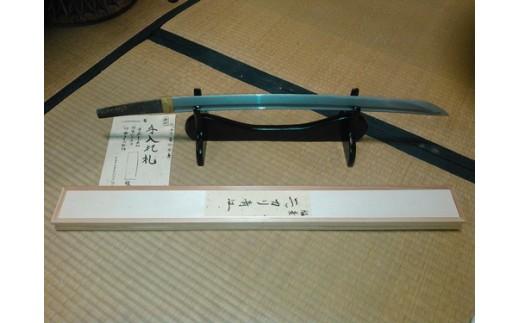 J-13 「脇指 ニッカリ青江」模造刀