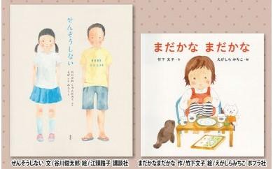えがしらみちこ先生直筆サイン入り絵本2冊セット【D】