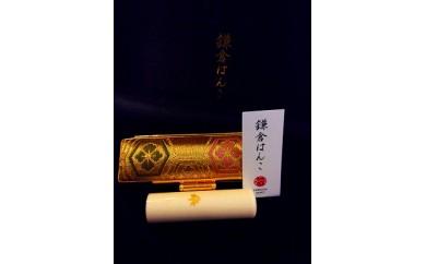伝統のこだわり吉相印鑑「極上象牙」15ミリ(60ミリ長)