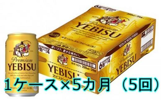 E-027 【5カ月定期便】サッポロヱビスビール350ml缶(1ケース×5回)