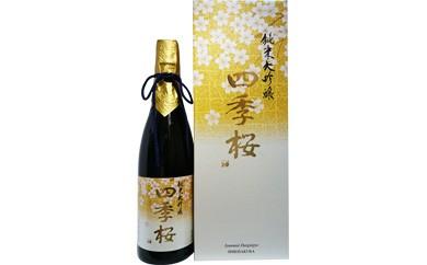 ◇四季桜 純米大吟醸酒720ml(山田錦)