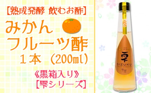 8A262-M 【熟成発酵】みかんフルーツ酢1本(200ml)黒箱入り