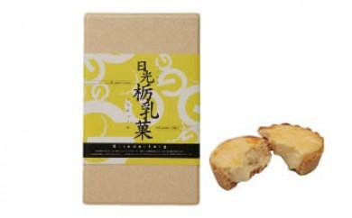 ◇☆宇都宮の人気欧風菓子店スイーツ「栃乳菓」