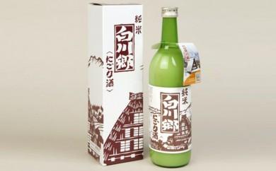[№5787-0186]白川郷 純米 にごり酒 720ml 2本セット