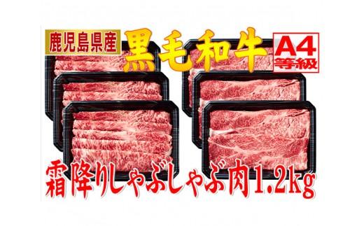 No.358 黒毛和牛霜降りしゃぶしゃぶ肉特盛1.2kg!
