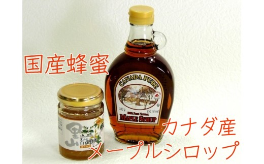 【A-123】国産百花蜂蜜&カナダ産メープルシロップ