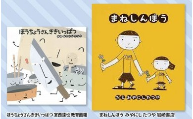 宮西達也先生直筆サイン入り絵本2冊セット【D】