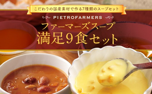 F1067 ピエトロ 人気のファーマーズスープ満足セット(9食セット)