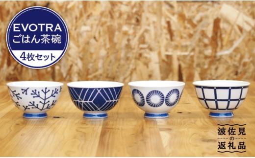 AA09 【波佐見焼】【浜陶】EVOTRA ご飯茶碗 4枚セット【くらわんか】