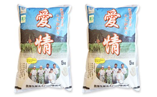 0017 新潟県胎内産JAS有機合鴨栽培コシヒカリ精米10kg