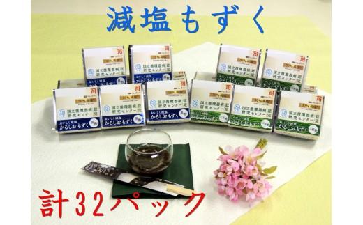 【A250】おいしく減塩 「かるしお」もずく(黒酢&三杯酢)