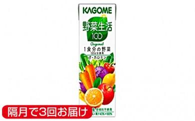 [№5787-0189]カゴメ野菜生活オリジナル72本入 隔月3回