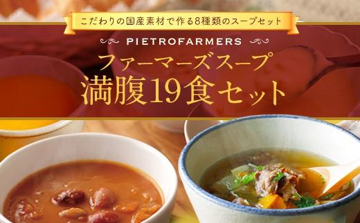 F1069 ピエトロ 人気のファーマーズスープ満腹セット(19食セット)