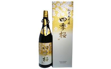 ◇四季桜 純米大吟醸酒1.8L(山田錦)