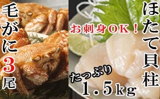 CC-16012 【北海道根室産】毛ガニ400~550g前後×3尾、ほたて貝柱1.5kg