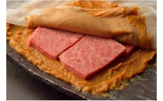 5238 仙台牛味噌漬すてーき