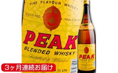 [№5787-0194]地ウィスキー PEAK ピーク 1.8L 1本 3ヶ月連続