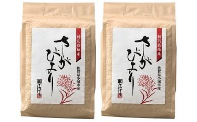 佐賀県産 特別栽培米さがびより