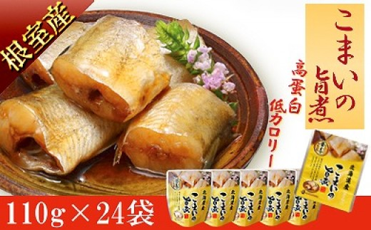 CA-18011 【北海道根室産】こまいのやわらか煮110g×24P