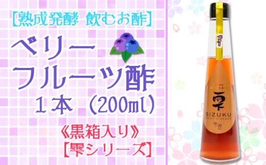 8A262-B 【熟成発酵】ベリーフルーツ酢1本(200ml)黒箱入り