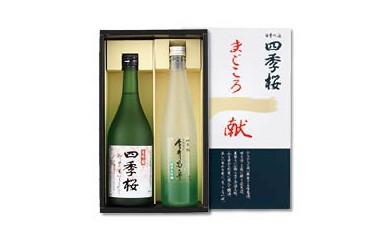 ◇四季桜 大吟醸・純米大吟醸五百万石セット